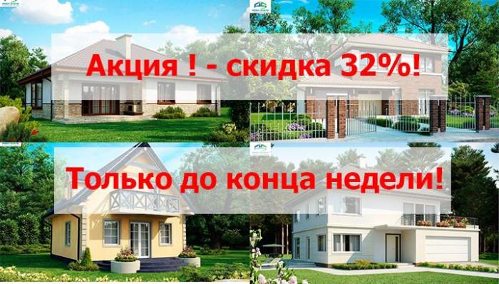 Проекты домов по акции